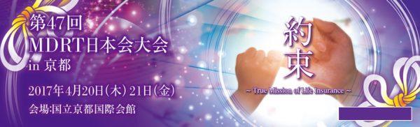 「第47回MDRT日本会大会 in 京都」にてBNIフランチャイズのブースを出展します!